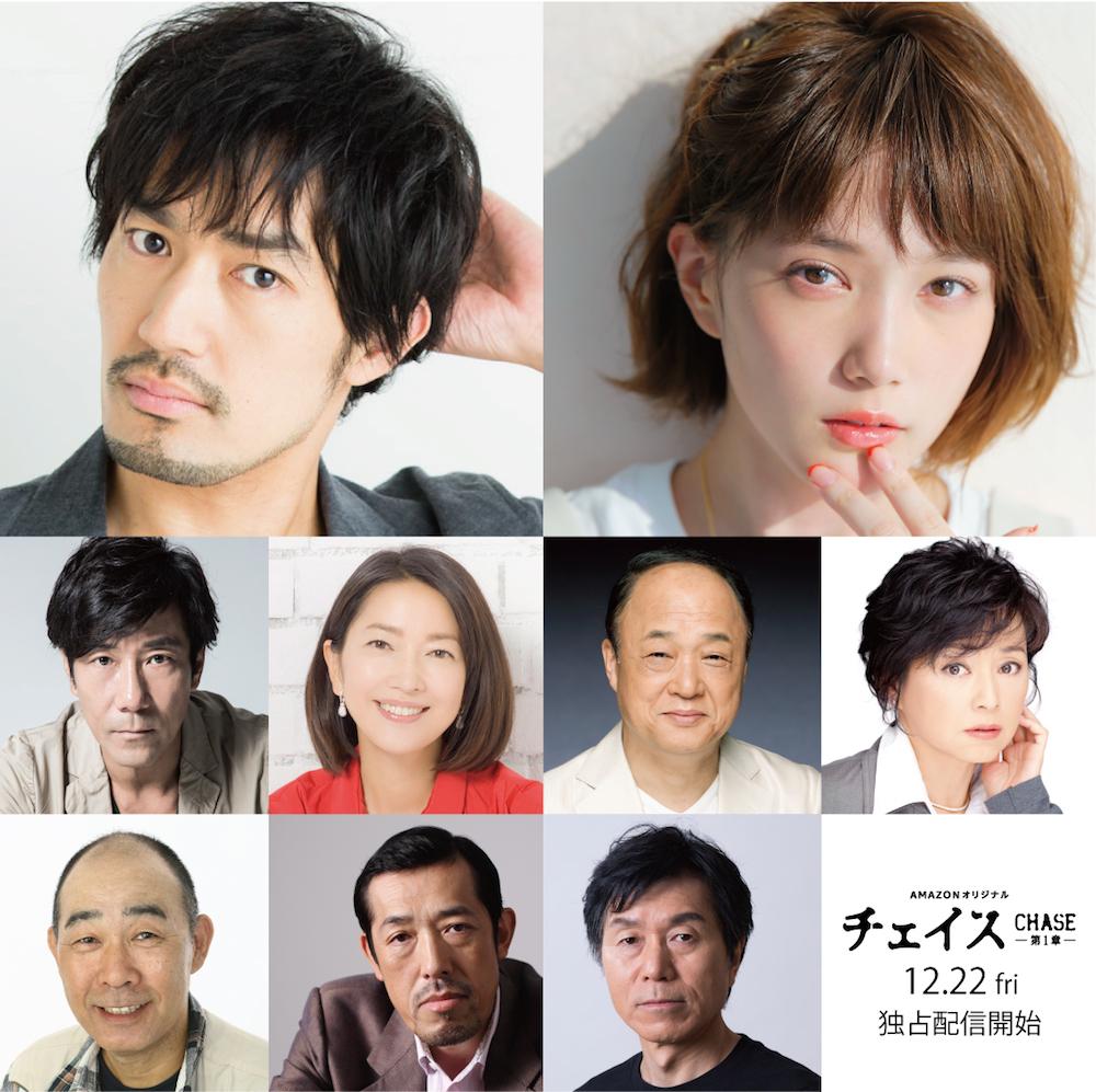 本田翼、大谷亮平と初共演!Amazonオリジナルの本格サスペンスドラマシリーズ『チェイス 第1章』