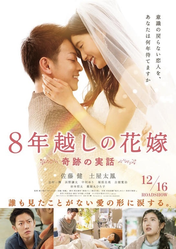 佐藤健×土屋太鳳 映画『8年越しの花嫁』