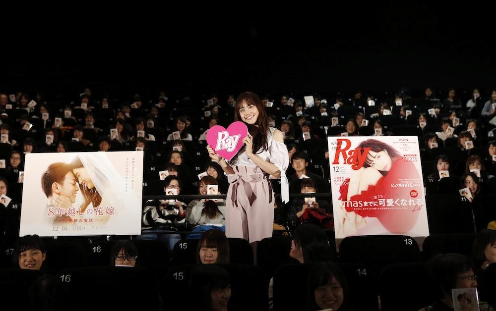 松井愛莉、映画『8年越しの花嫁 奇跡の実話』「Ray」特別試写会