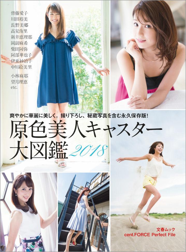 原色美人キャスター大図鑑2018