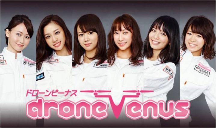ドローンアイドルユニット「DRONE VENUS(ドローンビーナス)」