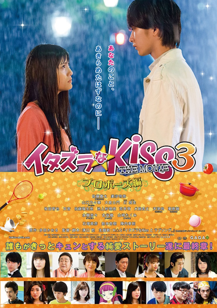 『イタズラな Kiss THE MOVIE 3 ~プロポーズ編~』