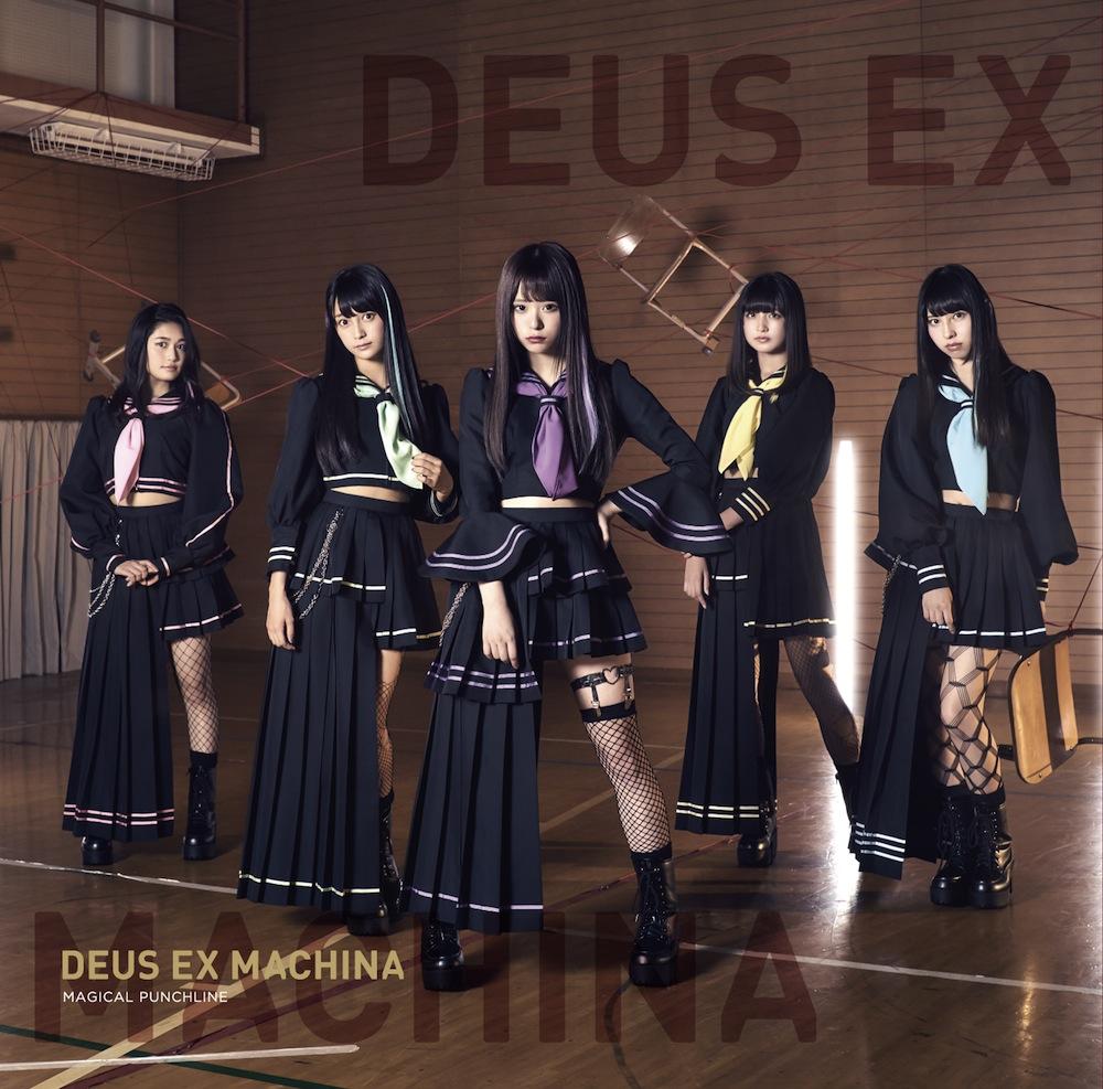 マジカル・パンチライン 「DEUS EX MACHINA」(デウス・エクス・マキナ)