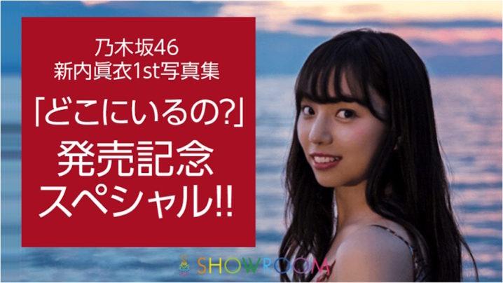 新内眞衣(乃木坂46)、1st写真集「どこにいるの?」の魅力を語りつくす!発売記念SP特別番組