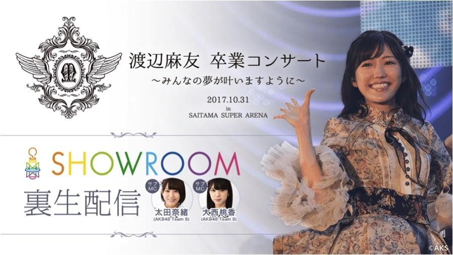 渡辺麻友、卒業コンサートSHOWROOM裏生配信番組