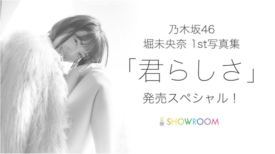 堀未央奈(乃木坂46)、1st写真集『君らしさ』発売スペシャル特番をSHOWROOM配信