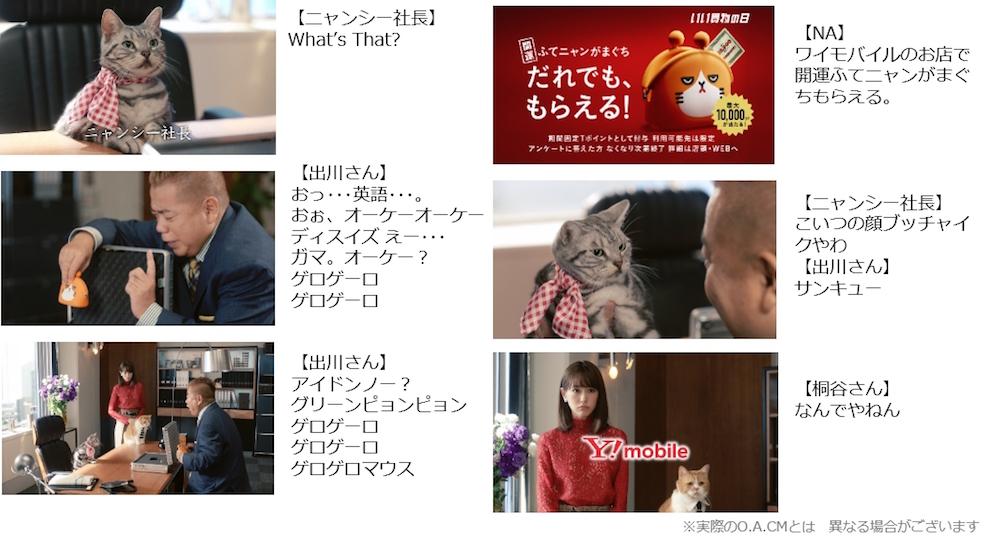 桐谷美玲、営業マンに扮した出川哲朗の英語力に「ズキュン!」!Y!mobile 新CM「英語で営業」篇