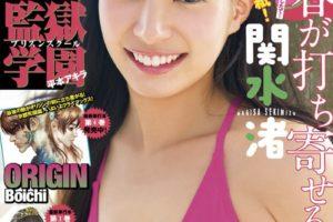 関水渚、水着で「ヤンマガ」表紙