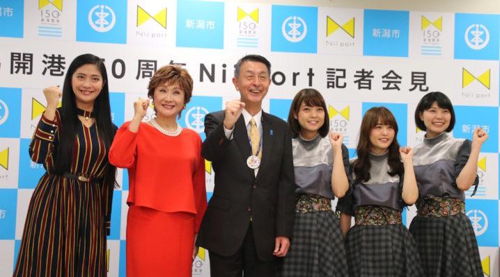 「みなとまち新潟」をPRする「TEAM Nii port」スペシャルクルー記者会見