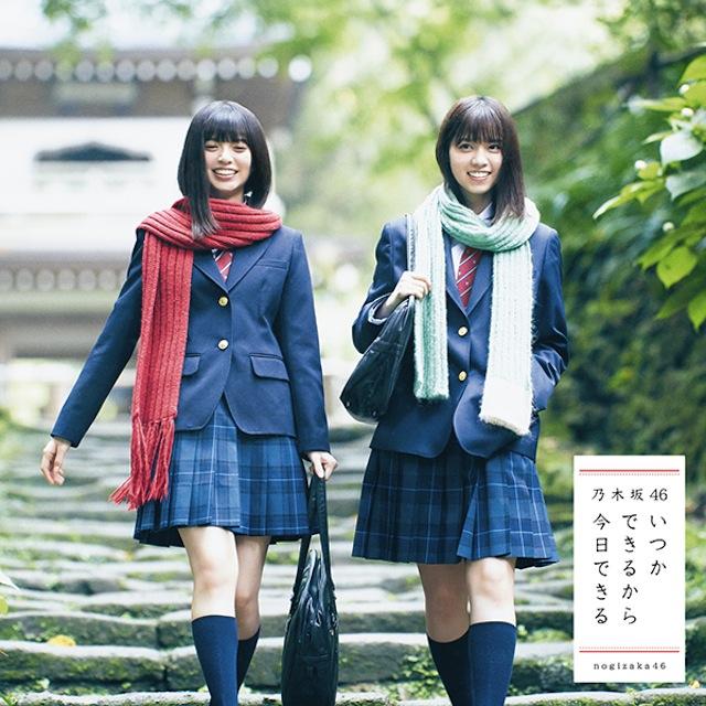 乃木坂46、シングル『いつかできるから今日できる』