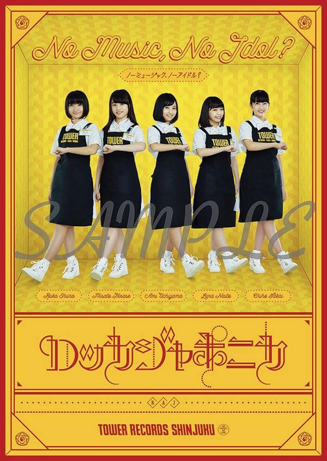 ロッカジャポニカ、アイドル企画「NO MUSIC, NO IDOL?」最新版ポスター