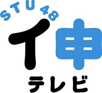 STU48、CS初冠番組「イ申 テレビ(イモウステレビ)」