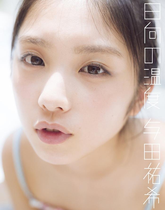 乃木坂46・与田祐希、1stソロ写真集『日向の温度』表紙