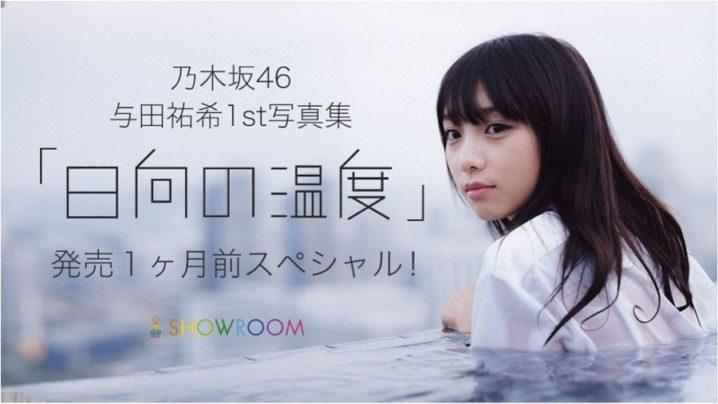 与田祐希、1st写真集『日向の温度』発売1ヶ月前!SHOWROOMスペシャル配信