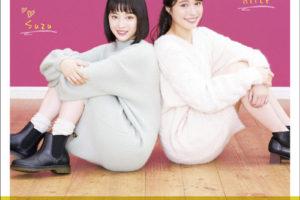 広瀬アリス&すず、姉妹の初フォトブック