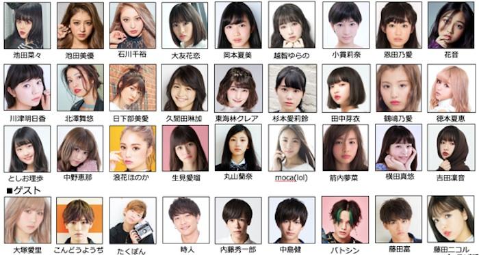 超十代 - ULTRA TEENS FES - 2018@TOKYO
