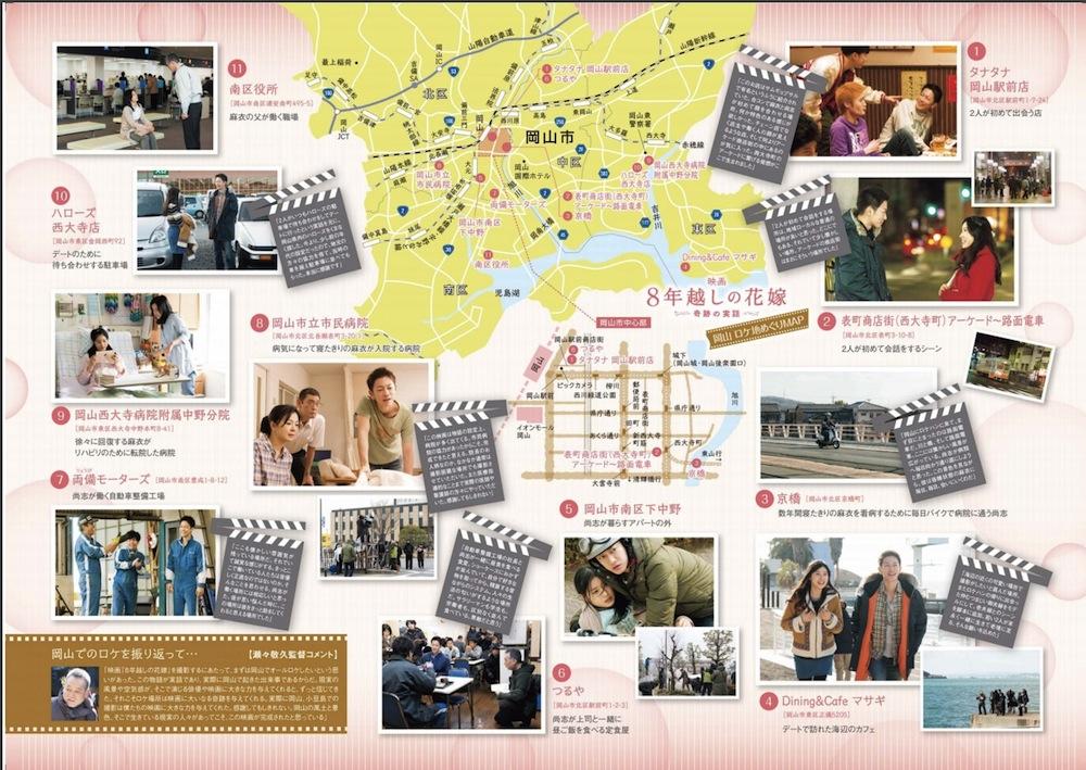 映画『8年越しの花嫁 奇跡の実話』ロケ地マップ