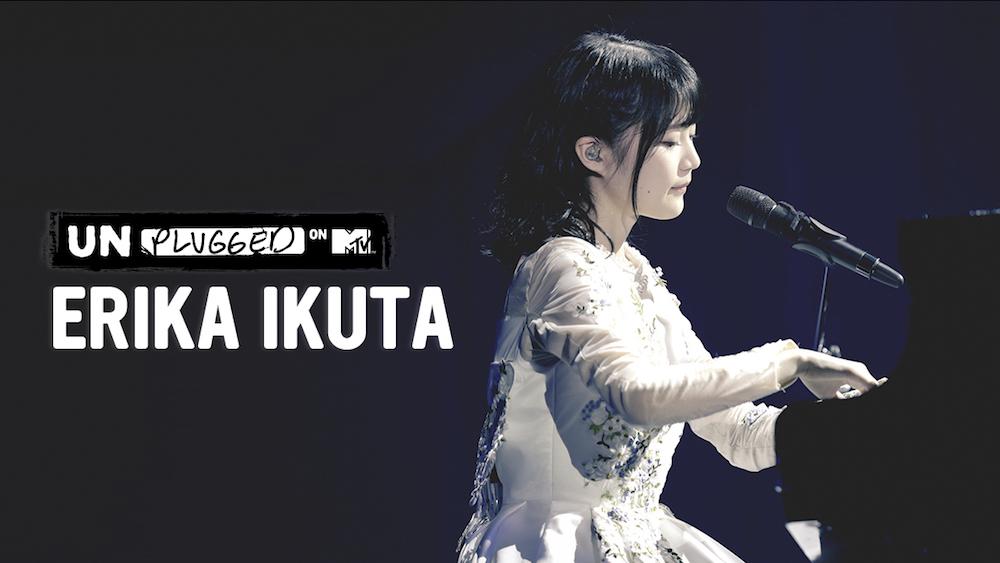生田絵梨花(乃木坂46)、MTV伝統のアコースティックライブ「MTV Unplugged」