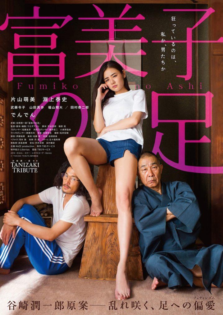 片山萌美 主演映画『富美子の足』ポスタービジュアル