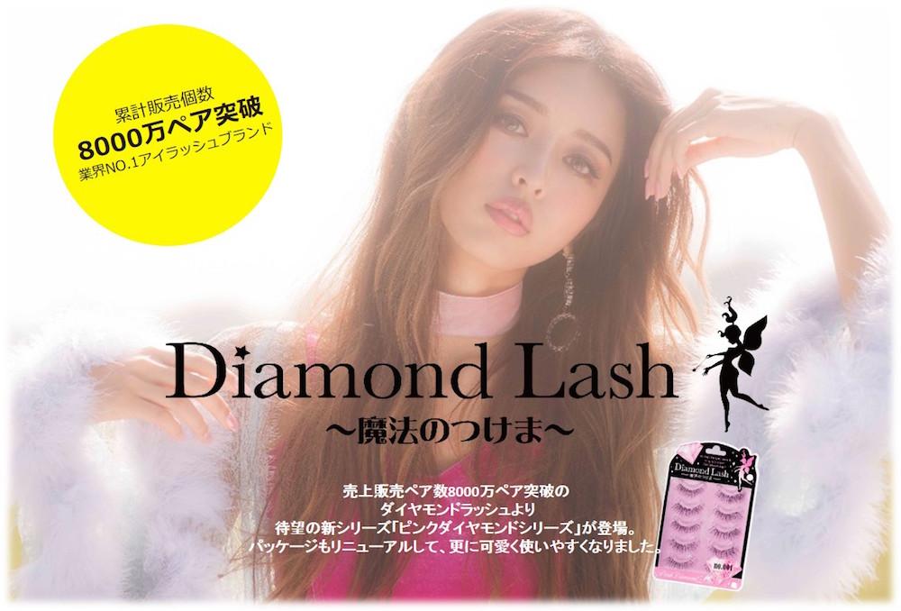 加治ひとみ、魔法のつけま Diamond Lash (ダイヤモンドラッシュ)