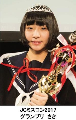 """JCミスコン2017(""""日本一かわいい女子中学生(JC)""""を決定するコンテスト グランプリ)"""