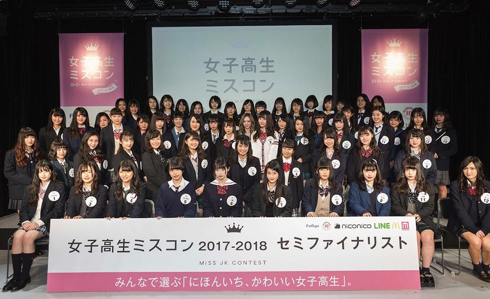 """日本一かわいい女子高生""""を決める「女子高生ミスコン2017-2018」セミファイナリスト"""