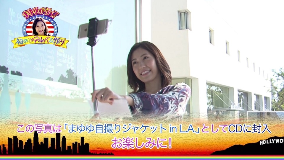 渡辺麻友、アルバム特典映像「「まゆゆが行く!初めてのアルバム作り in L.A.」