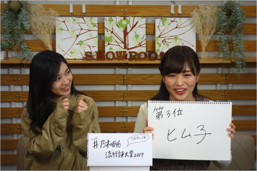 乃木坂46流行語大賞2017