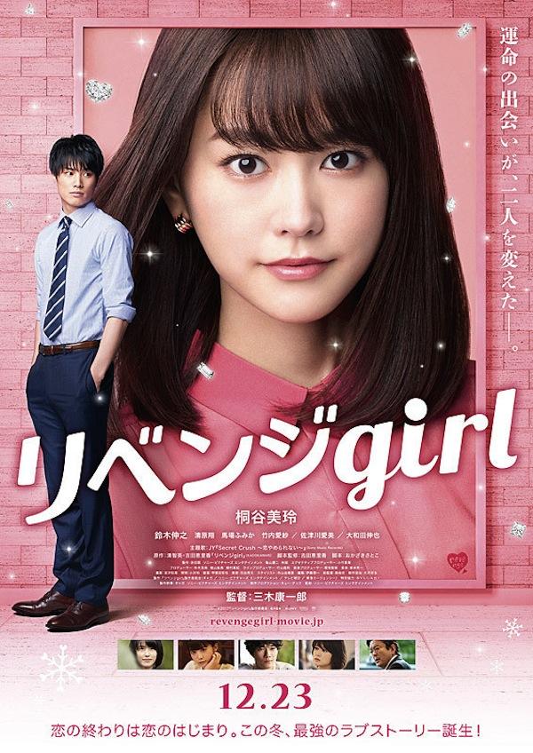 映画『リベンジgirl』桐谷美玲
