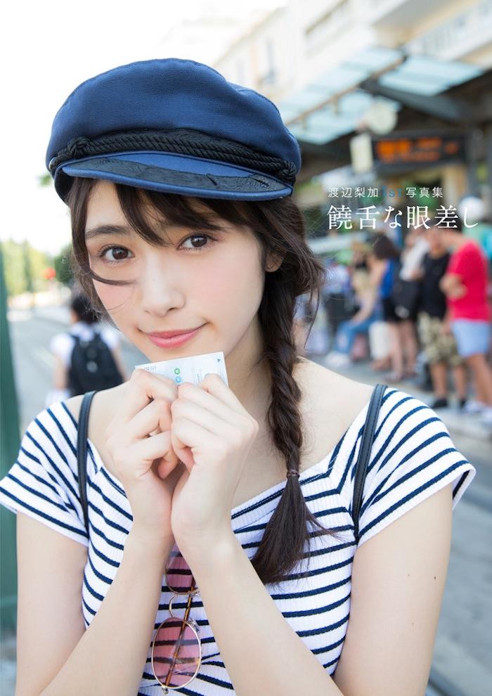 渡辺梨加 1st写真集「饒舌な眼差し」