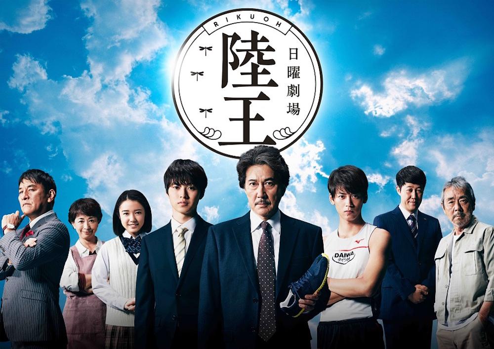 俳優の役所広司が主演を務め、 山﨑賢人や竹内涼真らが共演し、 話題を呼んでいるTBS系新日曜劇場『陸王』