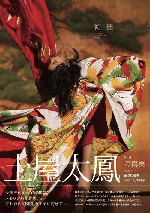 土屋太鳳、女優デビュー10周年を記念したメモリアル写真集『初戀。』