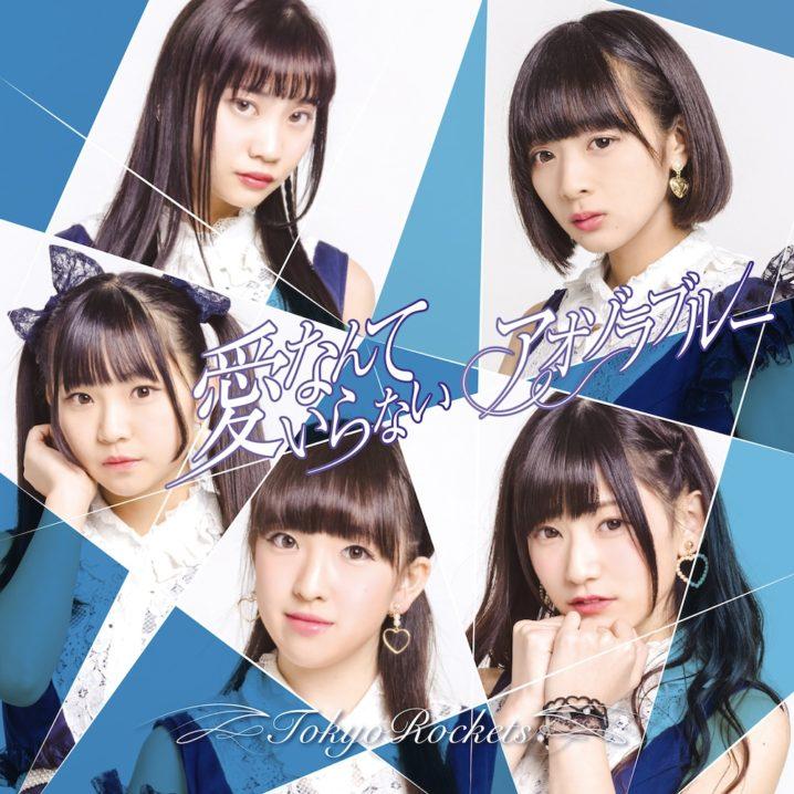 """Tokyo Rockets""、New Single 「愛なんていらない/アオゾラブルー」 ジャケ写"