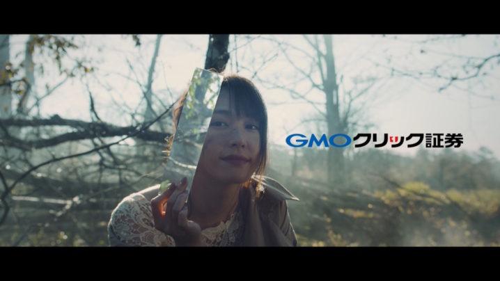 新垣結衣・GMOクリック証券・新CM「Life is Precious」篇