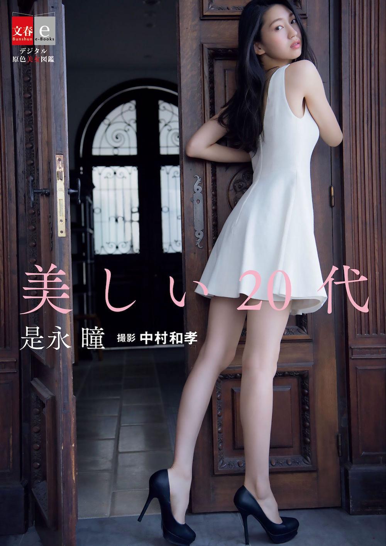 是永瞳(ミス美しい20代コンテストグランプリ)のグラビア
