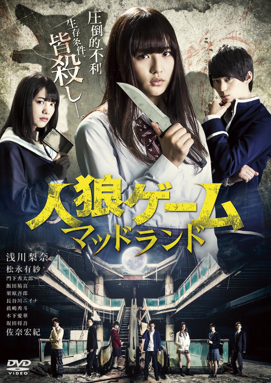 浅川梨奈がヒロインを務めた、シリーズ第 6 弾『人狼ゲーム マッドランド』