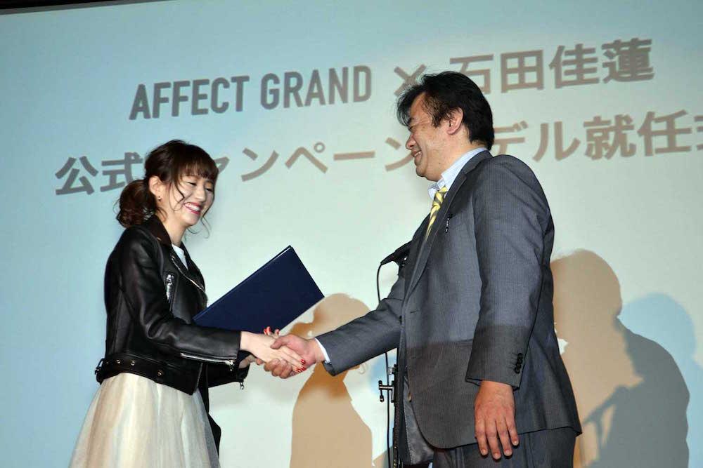 石田佳蓮、新アパレルブランド「AFFECT GRAND」 のモデル就任