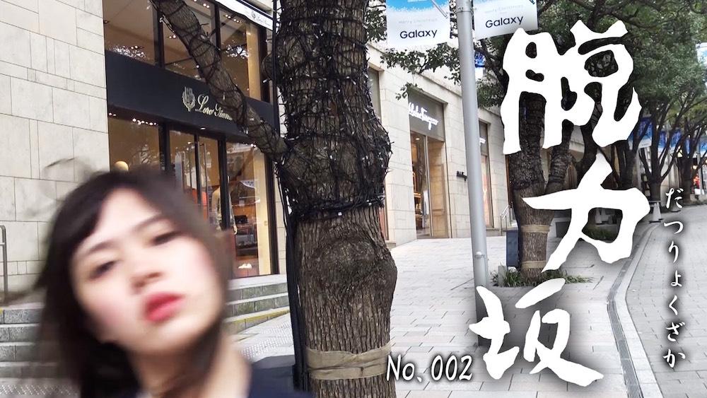 """女性アイドルグループ・KissBee(キスビー)、YouTube動画""""脱力坂"""""""