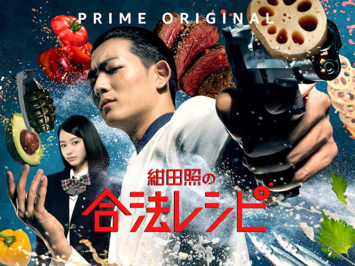 山本舞香、グルメドラマシリーズ『紺田照の合法レシピ』