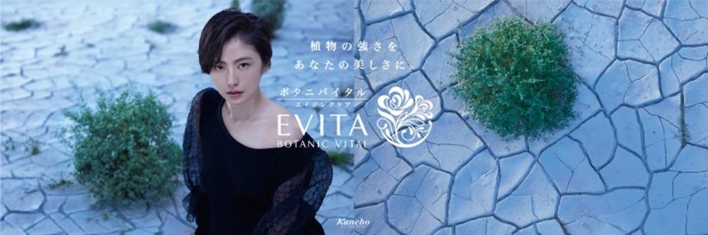 長澤まさみ、「エビータ ボタニバイタル」のイメージキャラクター