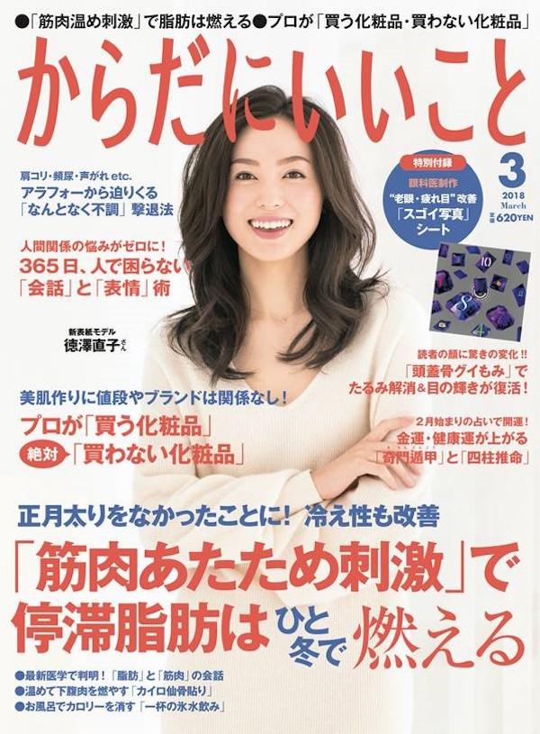 モデルの徳澤直子(とくざわ なおこ)「からだにいいこと」表紙