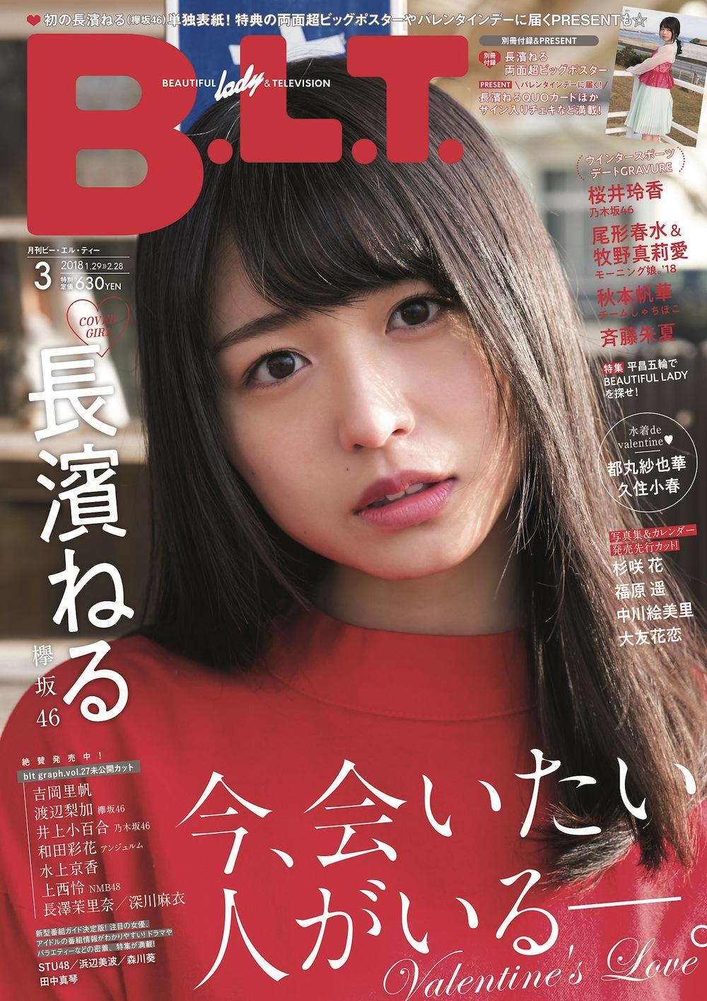 長濱ねる(欅坂46)、「B.L.T.」で初単独表紙