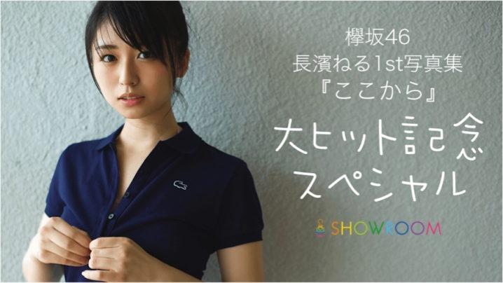 長濱ねる(欅坂46)、1st写真集『ここから』大ヒット記念!SHOWROOM特番配信