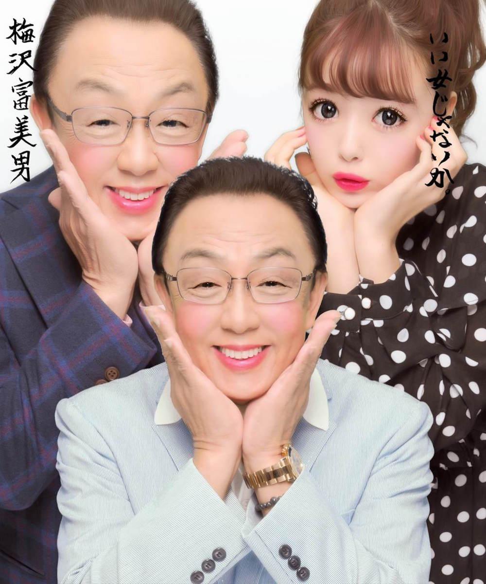 藤田ニコル、梅沢富美男とプリ撮影