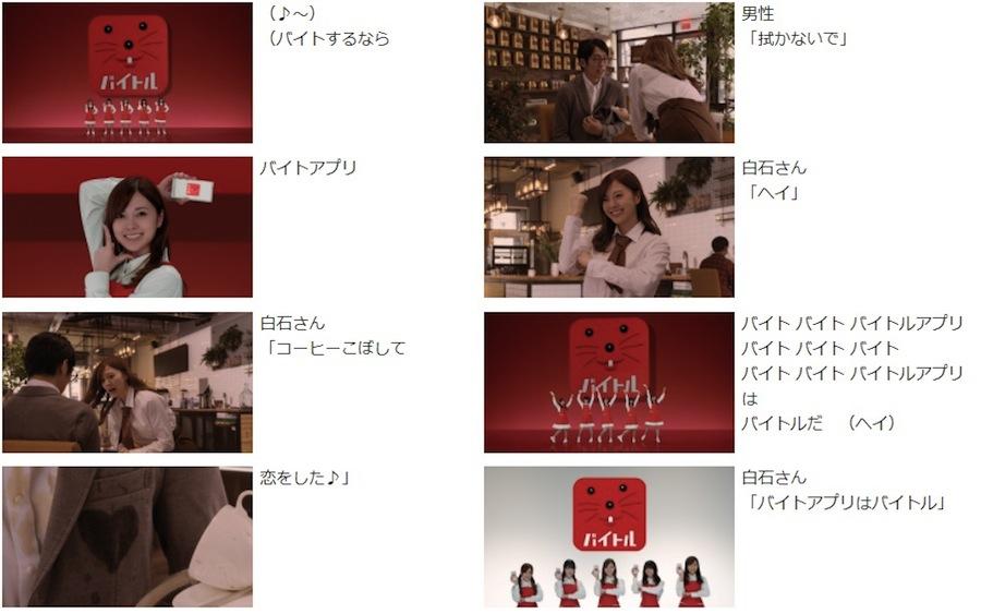 乃木坂46 バイトルCM