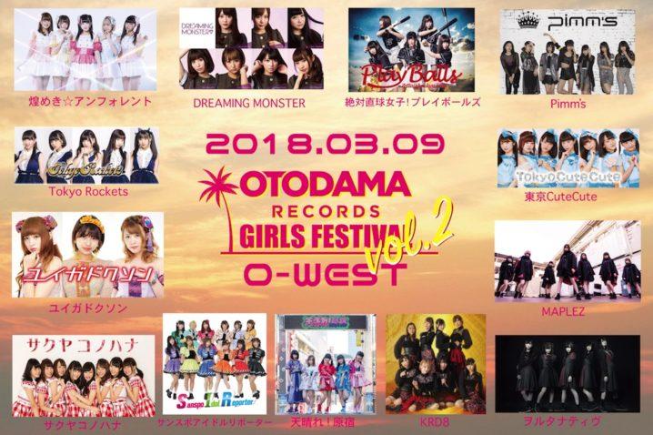 OTODAMA RECORDS GIRLS FESTIVAL vol.2