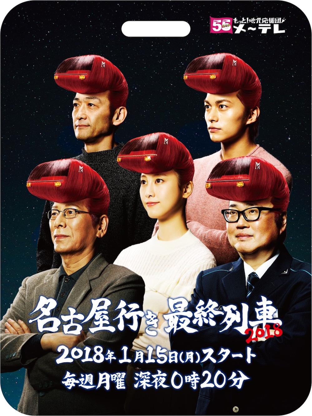 松井玲奈、名古屋鉄道の系統板に登場!メ~テレドラマ「名古屋行き最終列車2018」をPR!