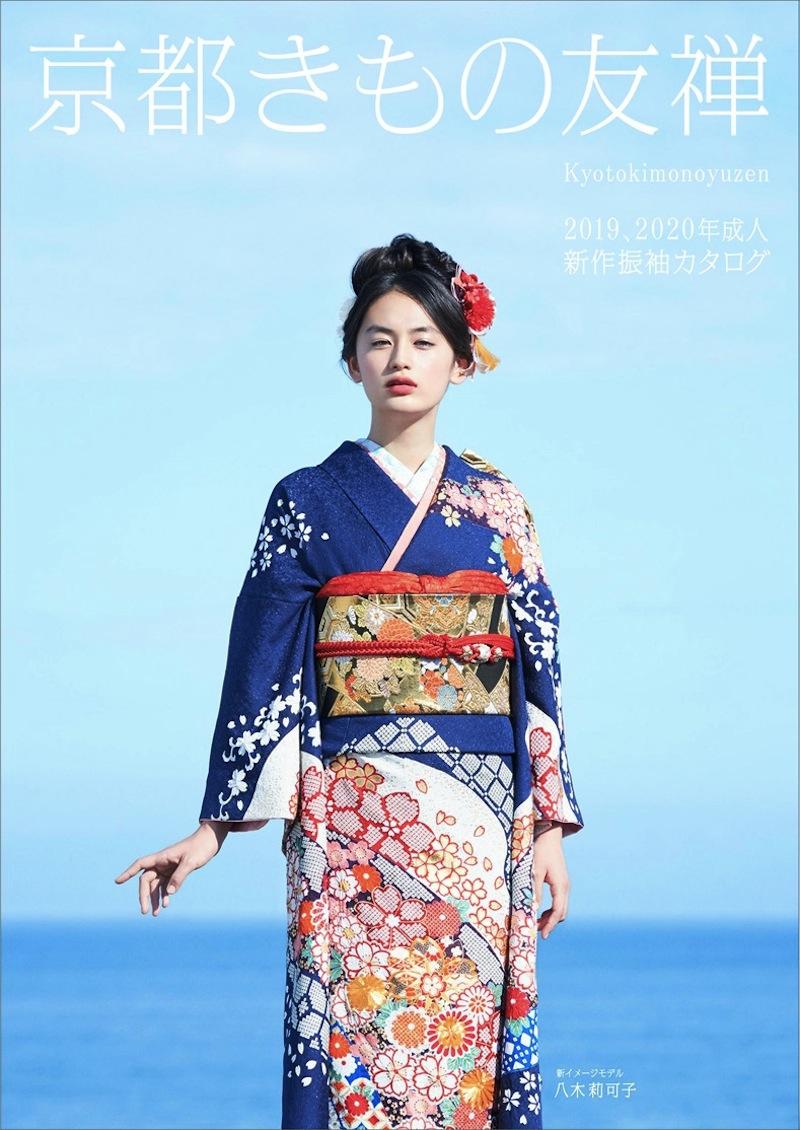 八木莉可子、京都きもの友禅の新イメージモデル 振り袖