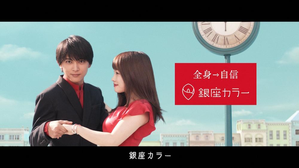 川栄李奈、吉沢亮と華麗に歌とダンス!脱毛専門サロン銀座カラー新CM
