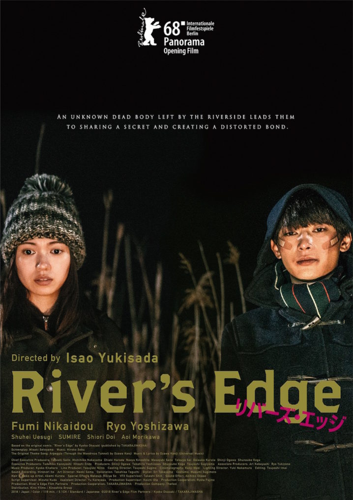 映画『リバーズ・エッジ』二階堂ふ み、 吉沢亮